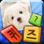 icon 모두의 퀴즈 - 사진연상 단어